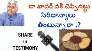 Download dr khader vali diet public talk | share your testimonies about dr khader vali siridhanyalu millets Video