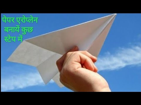 How to make paper airplanes design I simple