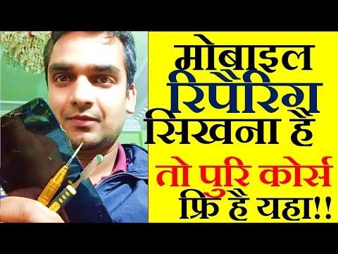 मोबाइल रिपैरिग कोर्स फ्रि मे चल रहा है | Mobile repair training full course for free in hindi