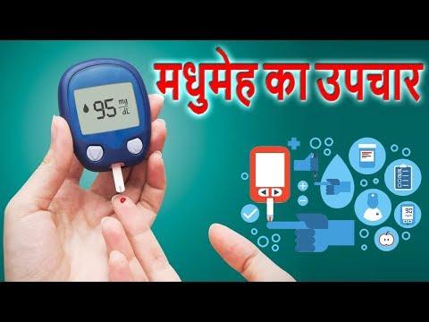 Diabetes - जानिए आयुर्वेद में इस रोग का सम्पूर्ण इलाज।