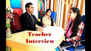 Teacher Interview - इंटरव्यू में पूछे जाने वाले खास पॉइंट - इंटरव्यू देते समय क्या करे क्या न करे