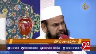 Ye Duniya ek Samandar hai by Jawad Waseem  15-06-2017 - 92NewsHDPlus