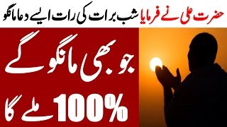 Shab e Barat Ki Raat Asay Dua Manglo 100% Zaroor Milay Ga | Hazrat Ali Ne Farmaya