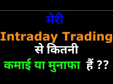 My Intraday Trading Profit or Income - HINDI