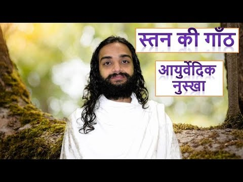 BREAST LUMP NATURAL REMEDY | EASY AYURVEDIC SOLUTION FOR BREAST KNOT BY NITYANANDAM SHREE