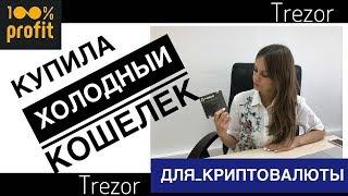 Холодный кошелек Trezor Как пользоваться холодным кошельком Трезор Холодное хранение криптовалют
