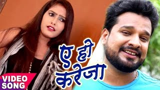 NEW TOP BHOJPURI VIDEO - Ritesh Pandey - ऐ हो करेजा - Chirain - Ae Ho Kareja - Bhojpuri Songs 2017