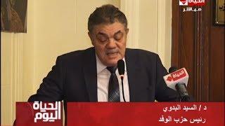 "#x202b;الحياة اليوم - بيان حزب الوفد بشأن حادث المنيا الارهابي اليوم وكلمة د.السيد البدوي ""رئيس الحزب ""#x202c;lrm;"