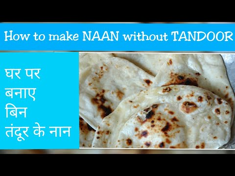 NAAN without TANDOOR at home |  घर पर बनाए बिन तंदूर के नान | Madhavi's Rasoi
