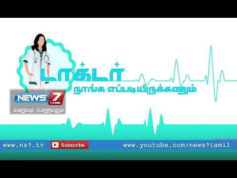 Nose problems and its treatments 2/2   Doctor Naanga Eppadi Irukanum   News7 Tamil