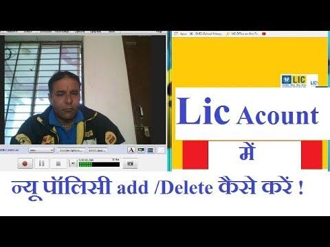 Lic Acount में न्यू पॉलिसी add /Delete कैसे करें !