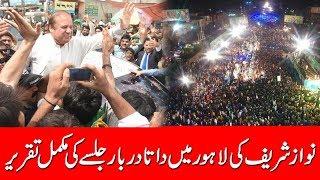 Nawaz Sharif complete speech at Data Darbar lahore | 12 Aug 2017