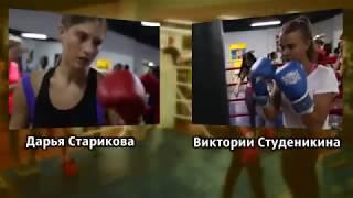 Дарья Старикова била соперницу на ринге в голову и грудь