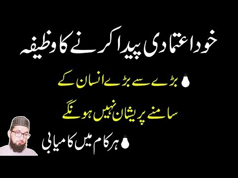 Self Improvement Wazifa In Urdu-How to Build Self Confidence to Gain Success Urdu/Hindi