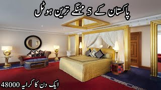 5 Most Expensive Hotels In Pakistan | پاکستان کے مہنگے ترین ہوٹل | Haider Tv
