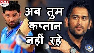 Yuvraj Singh ने Dhoni से कहा कि अब तुम Captain नहीं रहे तो क्या...?