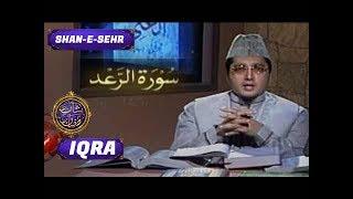 Shan-e-Sehr – Segment ( Iqra )  - 25th June 2017