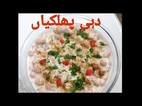 Dahi Phulkian Recipe-Dahi Boondi Recipe in Urdu/Hindi