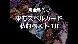 完全私的な東方スペルカード私的ベスト10 (my Top 10 Favorite Touhou Spellcards)