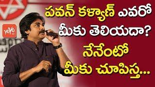 Janasena Pawan Kalyan Warns Andhra TDP Leaders | Vizag Speech |  TDP Vs Janasena | YOYO TV Channel