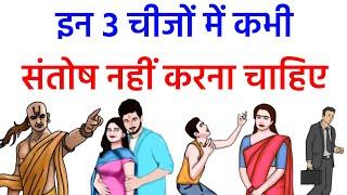 कोई कितना भी माँगे ये 1 चीज़ किसी को मत देना | Chanakya Niti | Chanakya Neeti Full in Hindi