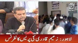 Zaeem Qadri Press Conference - 21 June 2018   Aaj News
