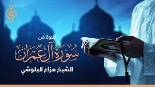 آيات من القرآن بصوت الشيخ هزاع البلوشي