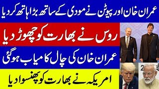 PM Imran Khan and President Putin Secret Plan | Pakistan