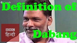 MP Pappu Yadav defines 'Dabang': BBC Hindi