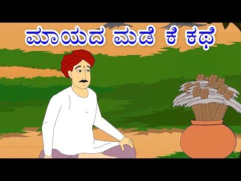 Xxx Mp4 ಮಾಯದ ಮಡಿಕೆ ಕಥೆ Kannada Kathegalu Kannada Stories Makkala Kathegalu Neethi Kathegalu 3gp Sex