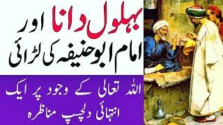 Behlol Dana Urdu Book