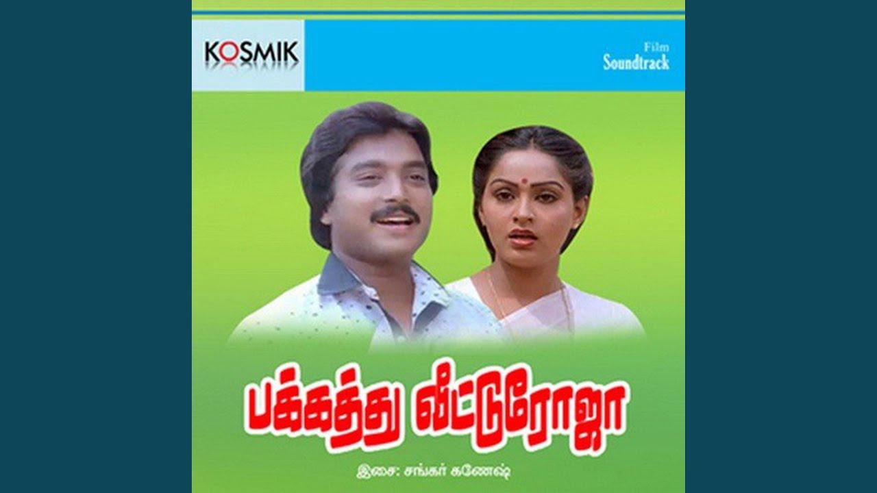 Download Ethu Enna Puthuvitha Sugam MP3 Gratis