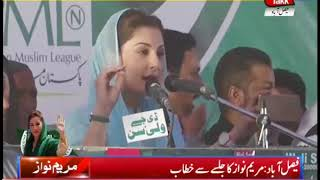 Maryam Nawaz Addressing Workers Convention in Faisalabad
