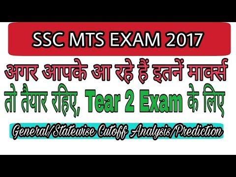 SSC MTS EXAM CUTOFF MARKS ANALYSIS/PREDICTION 2017