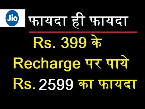 Jio recharge with Rs. 399 and get Rs. 2599 back