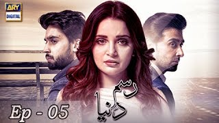 Rasm-e-Duniya Ep 05 - 16th March 2017 - ARY Digital Drama