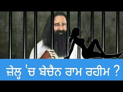 Xxx Mp4 Ram Rahim Is A Sex Addict Says Docter 3gp Sex