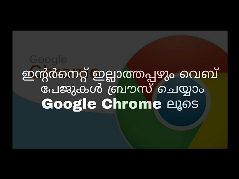 How to Read Web Pages Offline with Chrome on Android 2017 | മലയാളം