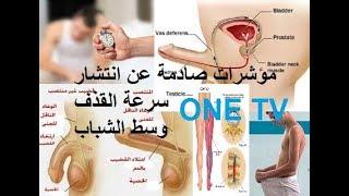 سكس و جنس عربي - مؤشرات صادمة عن انتشار سرعة القذف وسط الشباب - يمكنك التخلص منها ؟