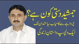 jamshed Dasti biography in Urdu, ( Jamshed Dasti ki zindagi ki dilchasp Kahani )
