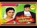 Unakkaga Piranthen | உனக்காக பிறந்தேன் | Tamil Full Movie | Prashanth | Mohini