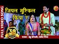 Download Jiyal Mushkil kiya Re - जियल मुश्किल किया रे | Bhojpuri Romantic Item song | Mehandi Lagake Rakhna 2 In Mp4 3Gp Full HD Video