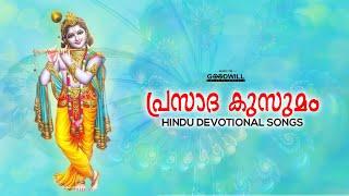 Prasada Kusumam Audio Jukebox | Hindu Devotional Songs