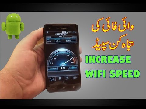 How to increase wifi speed on android