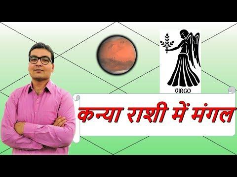 कन्या राशि में मंगल के परिणाम (Mars In Virgo) | ज्योतिष (Vedic Astrology) | हिंदी (Hindi)
