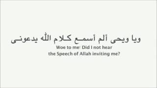 The Poem that made imam Ahmad ibn Hanbal cry