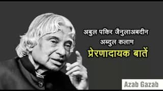 10 Quotes of APJ Abdul Kalam in Hindi | अब्दुल कलाम की 10 प्रेरणादायक बातें