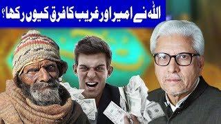 Allah Ney Ameer Aur Ghareeb Ka Farq Kyun Rakha? - Ilm O Hikmat | Dunya News