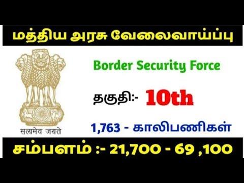 மத்திய அரசு எல்லை பாதுகாப்பு படை    தகுதி:- 10th    salary - 69,100    all over India    apply now..