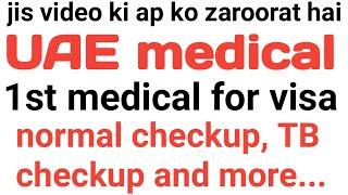 GCC/ GAMCA Online Medical Appointment Malayalam - PakVim net